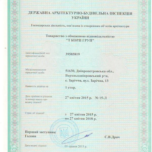Лицензия электромонтажные работы